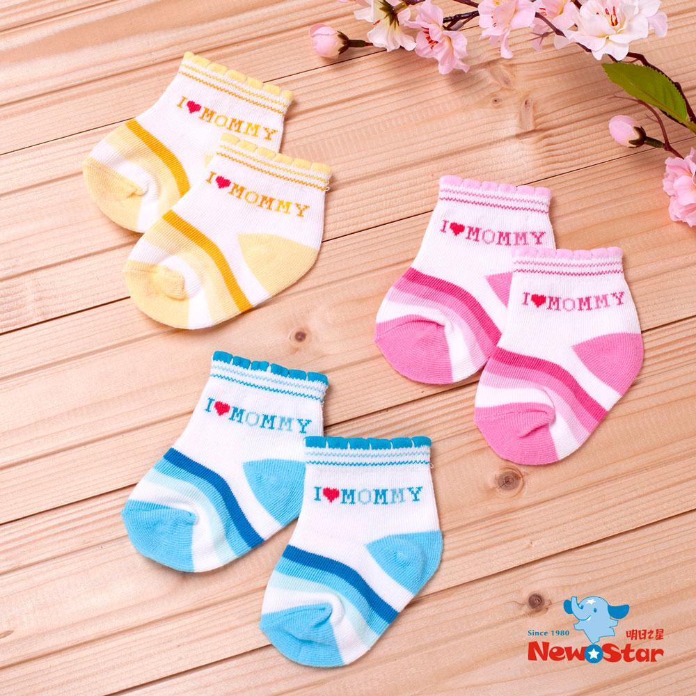 【聖哥-明日之星Newstar】MIT love款寶寶棉襪- -爸媽都愛的好 超可愛(2雙