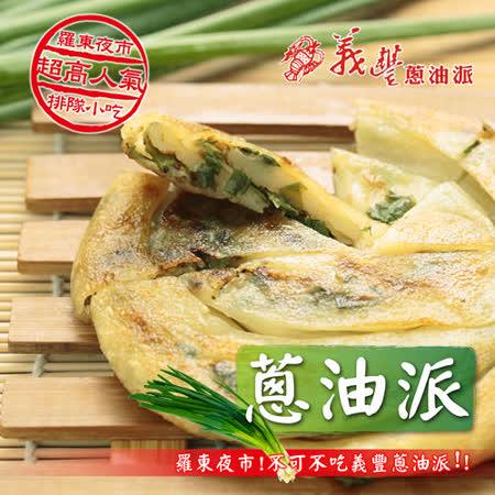 任你選【義豐】蔥油派5片/包