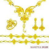 MANSTYLE 花團錦簇 黃金套組