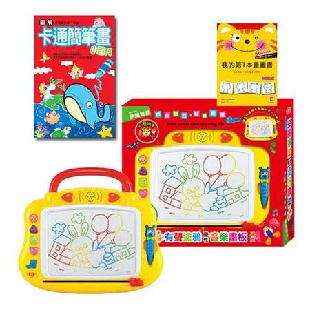 【幼福】伊~呀~伊~有聲塗鴉磁性音樂畫板+圖解卡通簡筆畫小百科
