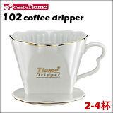 CafeDeTiamo 102 皇家陶瓷咖啡瀘器【金邊白】2-4杯份 (HG3027)