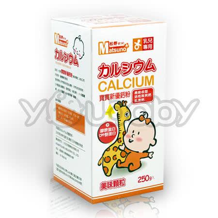 松野 Matsuno 寶寶新優鈣粉 - 顆粒型 250g