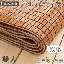 La Veda【炭化麻將涼蓆】雙人 5×6尺