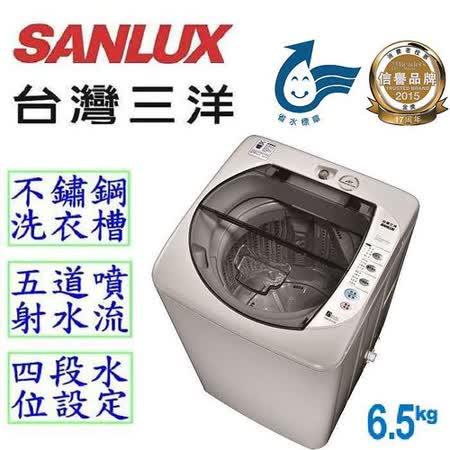 台灣三洋 SANLUX<br>6.5公斤單槽洗衣機