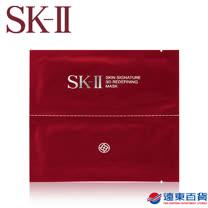 【SK-II】煥能拉提雙面膜6片