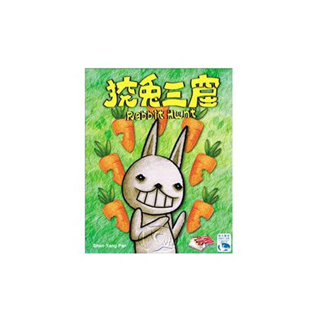 『德國新天鵝堡SWANPANASIA』-狡兔三窟 Rabbit Hunter-中文版
