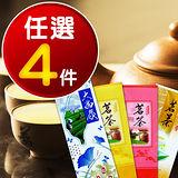 【名池茶業】高山茶任選4件(免運)手採一心二葉
