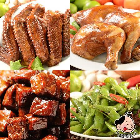 《大嬸婆》蔬果老滷-暢銷4件組(鴨翅+雞腿+骰子豆干+毛豆)