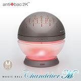 antibac2K 安體百克空氣洗淨機【Magic Ball吊燈版 / 香檳色】M尺寸