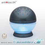 antibac2K 安體百克空氣洗淨機【Magic Ball吊燈版 / 藍灰色】M尺寸