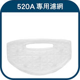 【AGAMA‧周邊耗材】AiBOT RC520A 集塵盒專用-3M防塵濾網(一組4入)