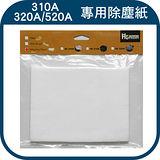 【AGAMA‧周邊耗材】靜電除塵紙-適用 AiBOT RC310A / RC320A / RC520A (一包20入)