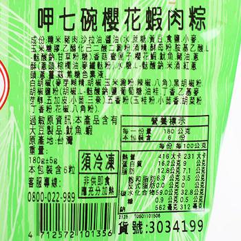 呷七碗櫻花蝦肉粽5粒/包(180g±10%/粒)