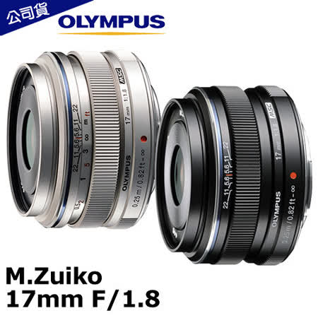 OLYMPUS M.ZUIKO DIGITAL 17mm F1.8 (公司貨)-加送Lenspen專業拭鏡筆