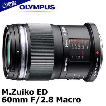 OLYMPUS M.ZUIKO DIGITAL ED 60mm F2.8 Macro (公司貨) - 加送Lenspen專業拭鏡筆