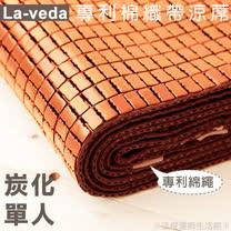 La Veda【專利棉織帶竹炭麻將涼蓆】3×6尺(單人)