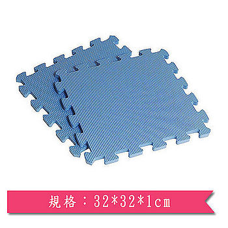新生活家EVA組合彩墊-藍色(8入)