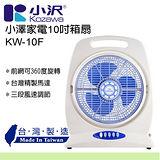 [KOZAWA 小澤家電]10吋箱扇KW-10F