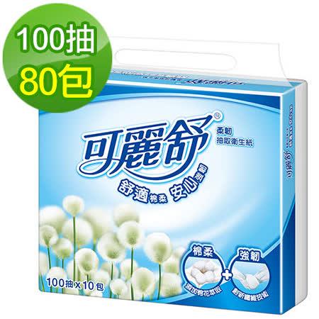 【可麗舒】柔韌抽取衛生紙100抽/80包(10包x8串/箱)