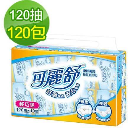 【可麗舒】輕巧包抽取式衛生紙120抽(10包x12串/箱)