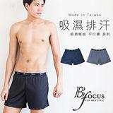 美麗焦點。(6件組)台灣製格紋吸濕排汗平口褲-7455