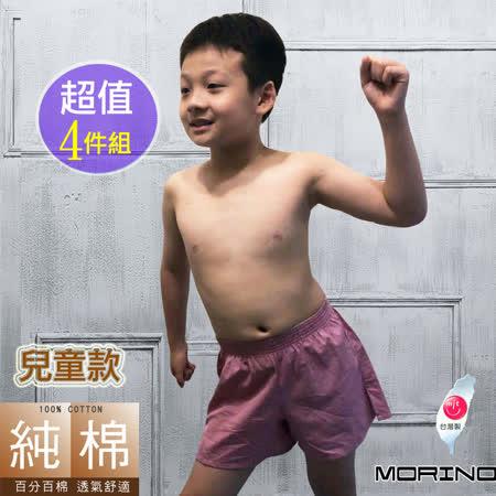 【MORINO】耐用織帶平口褲(男童)-紅色-4件組