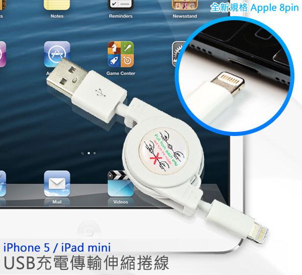 iphone 5 / ipad mini usb充电传输伸缩卷线