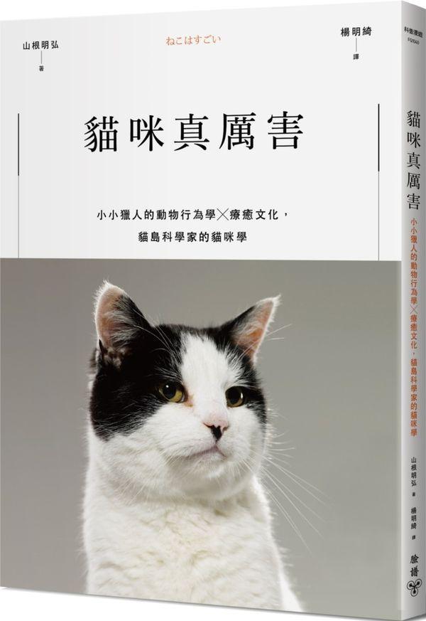 猫咪真厉害:小小猎人的动物行为学x疗愈文化,猫岛科学