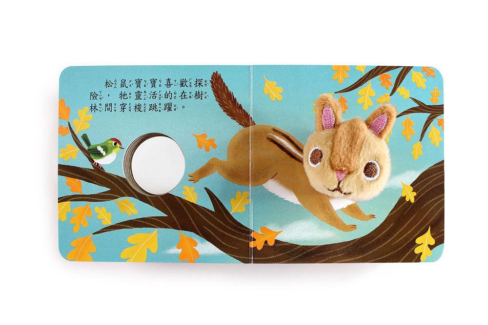 【风车图书】可爱动物指偶书-松鼠宝宝(购物车)