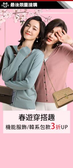 KISS DIAMOND 機能保暖時尚↘2折up