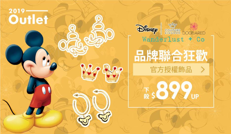 迪士尼飾品↘5折up
