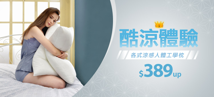 消暑眠枕$389