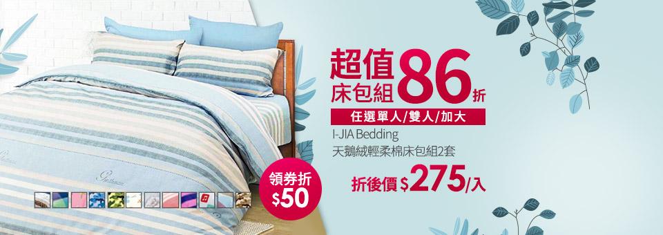 天鵝絨床包超低價$274/入