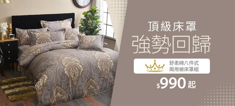 冬季厚床組990