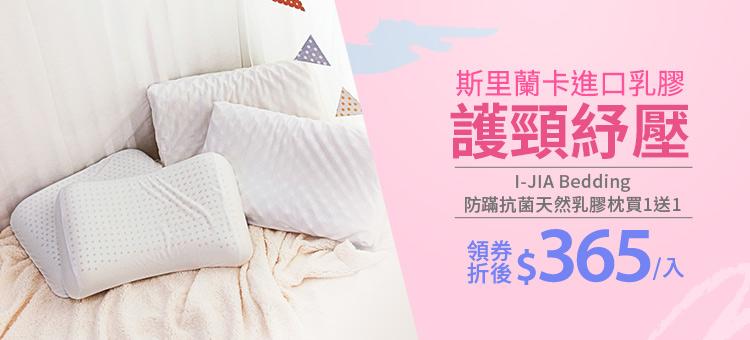 乳膠枕買1送1