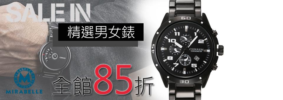男女對錶85折