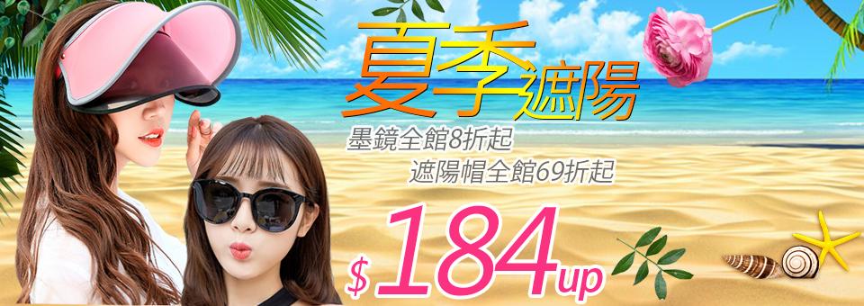 夏季遮陽$184