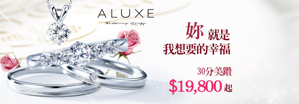 A-LUXE30分美鑽$19800up(1101-1130)