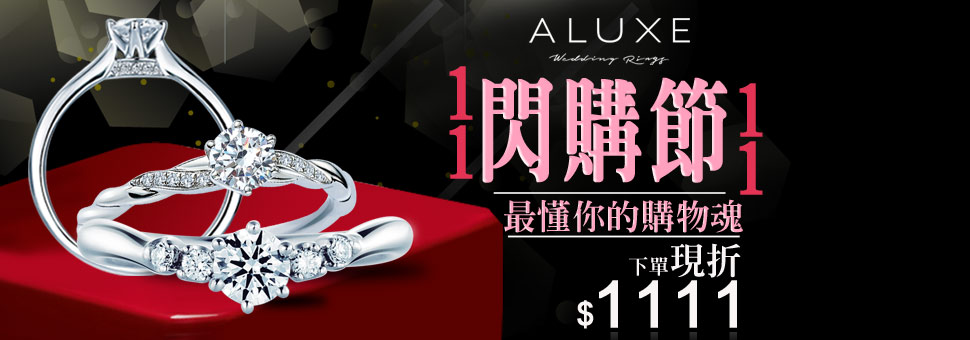 A-LUXE下單現折$1111元(1101-1130)