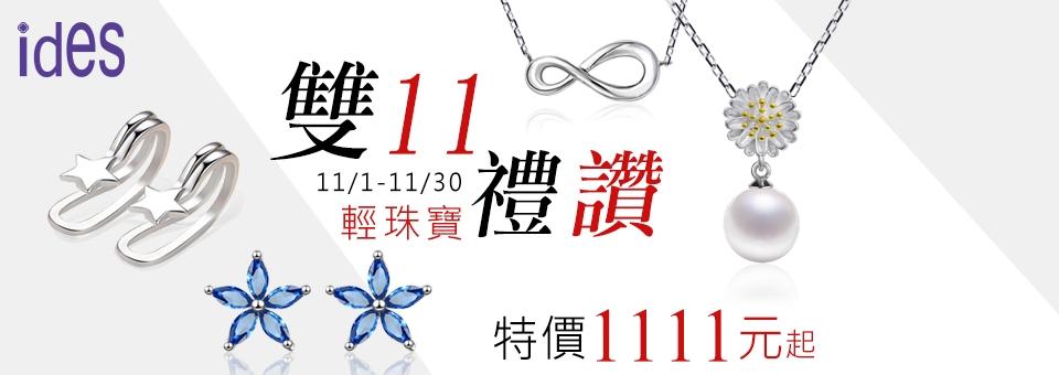 ides愛蒂思輕珠寶$1111元起(1101-1130)