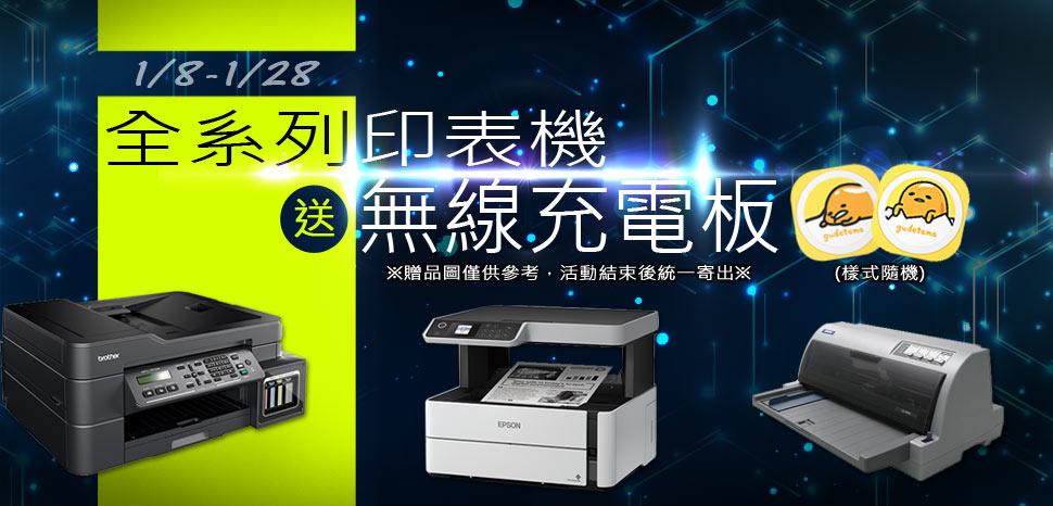 印表機送無線充電板