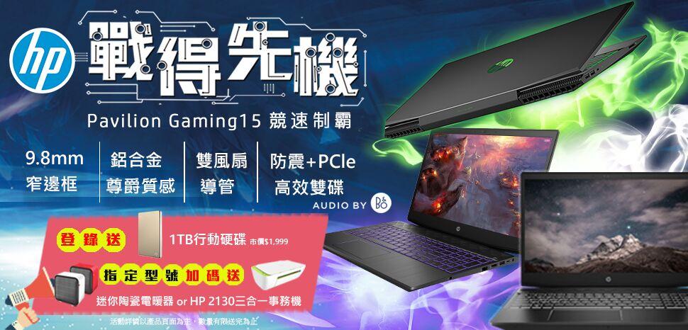 HP gaming登錄送