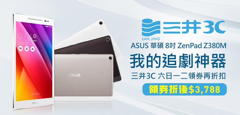華碩 ZenPad Z380M