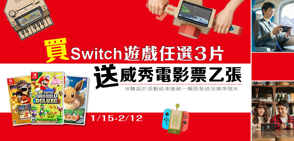 switch送電影票