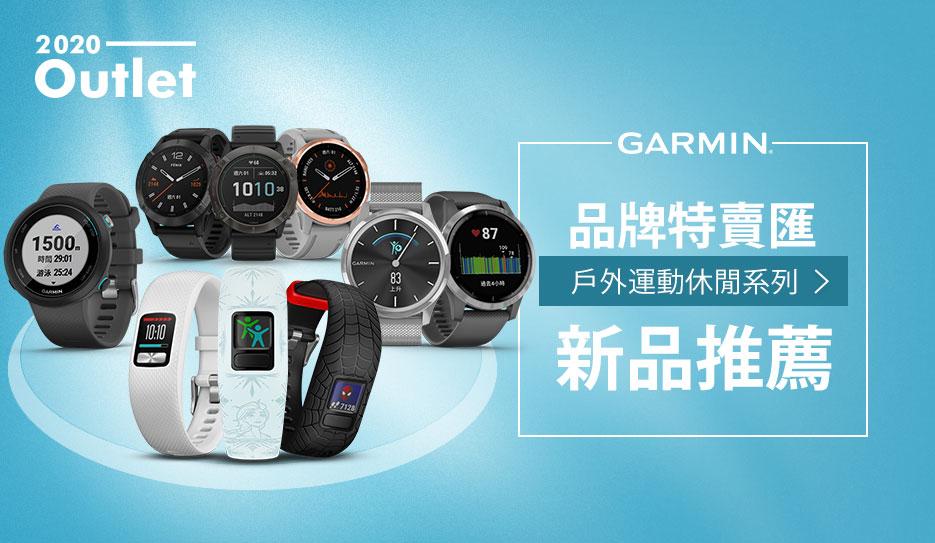 Garmin運動休閒↘熱銷新品2680up