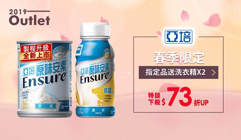 亞培 營養品/奶粉↘73折up