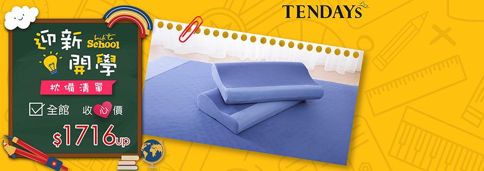 TENDAYS柔眠枕68折