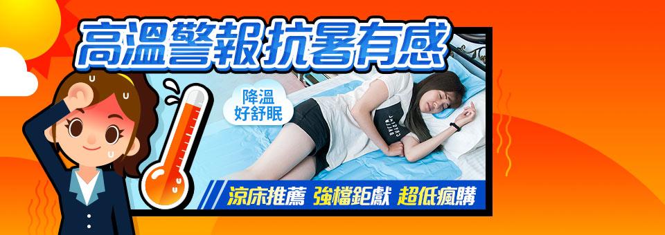 抗暑涼床推薦
