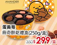 蛋黃哥曲奇餅乾禮盒$299/盒