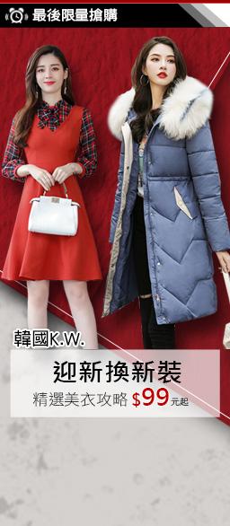 韓國K.W.女裝新年慶↘99up